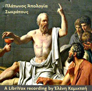 Ἀπολογία Σωκράτους (The Apology of Socrates in Ancient Greek, Version 2)